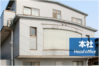 本社 Head office
